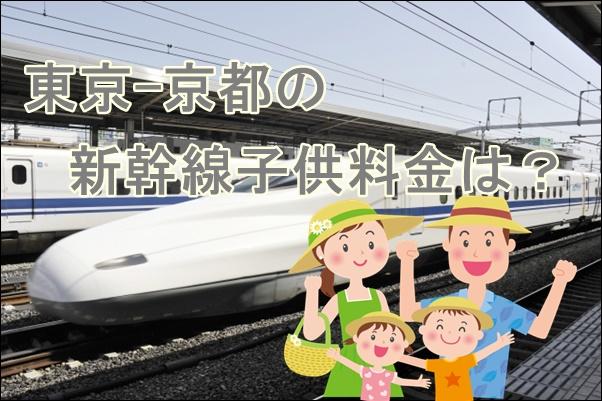 東京 京都 新幹線 往復