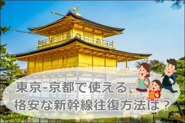 品川 京都 新幹線 料金