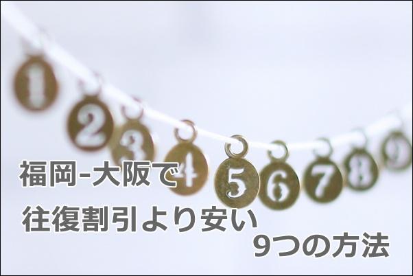 博多 新 大阪 新幹線 往復